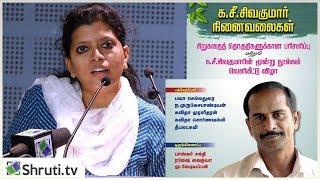 கவிதா முரளிதரன் உரை | க.சீ.சிவகுமார் நினைவலைகள் | Kavitha Muralidharan speech