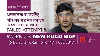 UPSC CSE | How to deal with failed attempt and future road map | By Suraj K Rai | AIR 117 CSE 2017
