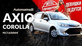 Toyota Corolla AXIO/💎2015 рестайл💎/Бюджетный авто за который не стыдно/Смотри что он...
