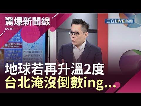 台北要淹沒了?!每逢大雨必淹水 極端氣候氣溫再升2度台灣這些地方將消失|呂惠敏主持|【驚爆新聞線】20190824|三立新聞台