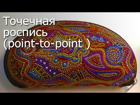 Точечная роспись (point-to-point ) Видео Мастер-Класс