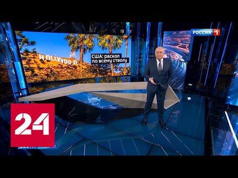 """Ответка"" за Трампа: Иствуд ""палит от бедра"" - Россия 24"