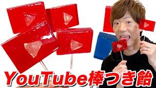 【世界初】YouTube再生ボタン型棒つき飴を作ることに成功しました。