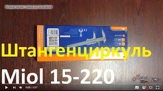 Распаковка ➜ Штангенциркуль Miol 15-220! Измерительный инструмент(, 2016-10-14T08:12:48.000Z)