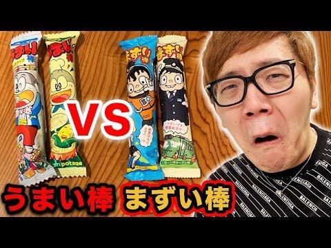 【超激マズ!?】まずい棒 vs うまい棒!比較してみた!