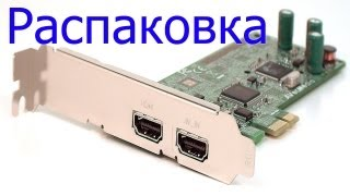 1024 Kb Game Show - Розпакування плати відеозахоплення AVerMedia Darkсrystal HD Capture Pro [Unboxing]