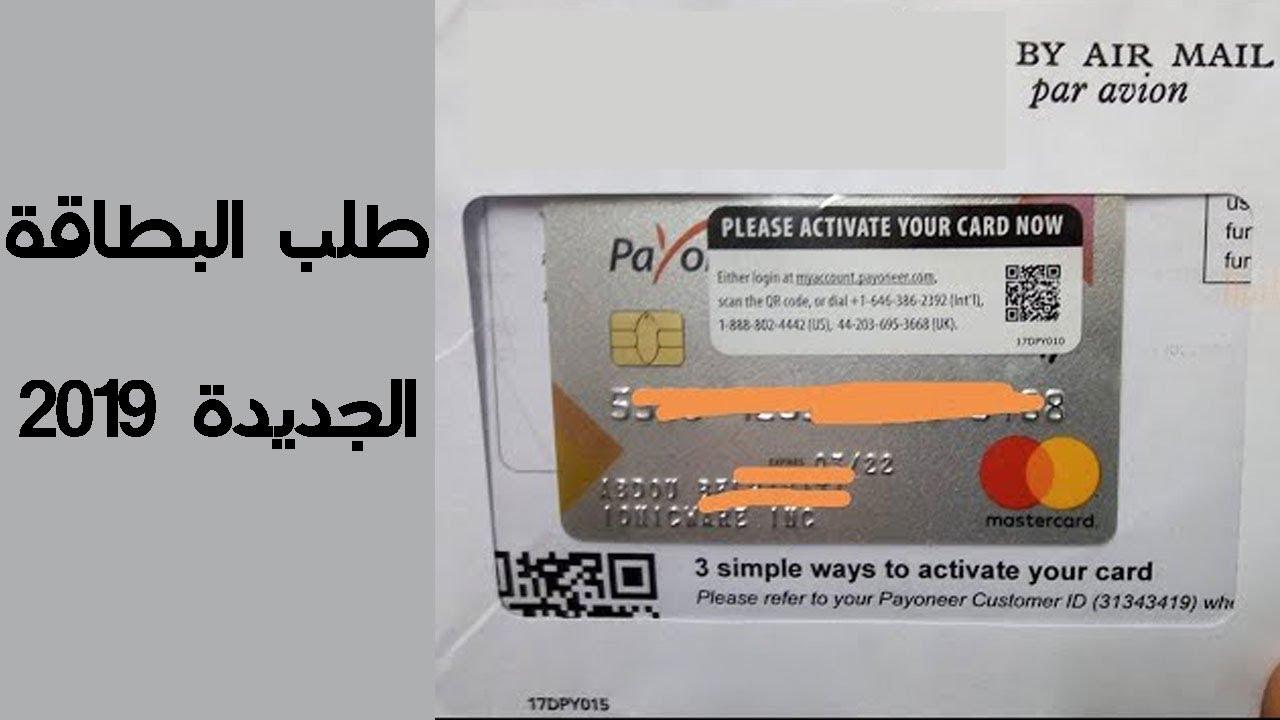 بطاقة بايونير طلب بطاقة