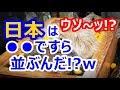 【海外の反応】驚き!キチンと列に並ぶ日本の●●に世界が驚愕!外国人「衝撃だよ!日本は●●さえも列を作