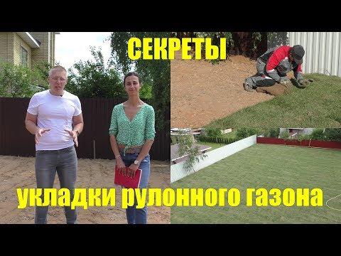 Как уложить рулонный газон своими руками видео