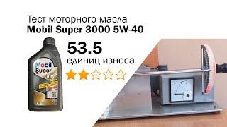 Маслотест #2. Тест масла Mobil Super 3000 5W-40