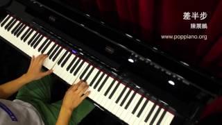 Repeat youtube video 琴譜♫ 差半步 (單戀雙城插曲) - 陳展鵬 (piano) 香港流行鋼琴協會 pianohk.com 即興彈奏