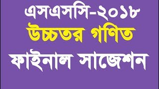 Download Video Exclusive Higher Math Suggestion 2018| SSC Suggestions 2018| উচ্চতর গণিত সাজেশন ২০১৮ MP3 3GP MP4
