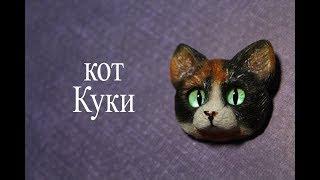 кАК СДЕЛАТЬ КОТА КУКИ из полимерной глины \ брошь