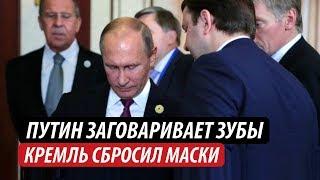 Путин заговаривает зубы. Кремль сбросил маски