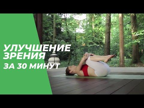 Улучшение зрения за 30 минут — Йога для начинающих.