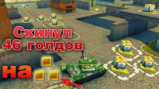 СКИНУЛ 46 ГОЛДОВ НА УОРЕНТ ОФИЦЕР-3 | ТАНКИ ОНЛАЙН