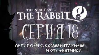 Night of the Rabbit - Серия 18 (Зайцы выпивают? О_о)