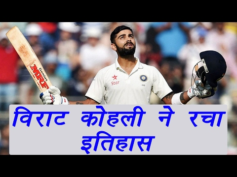 Virat Kohli creates history as Indian test captain |  वनइंडिया हिंदी