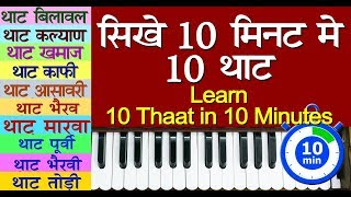 Easy Learn 10 Thaat in 10 Minute | आसानी से �...