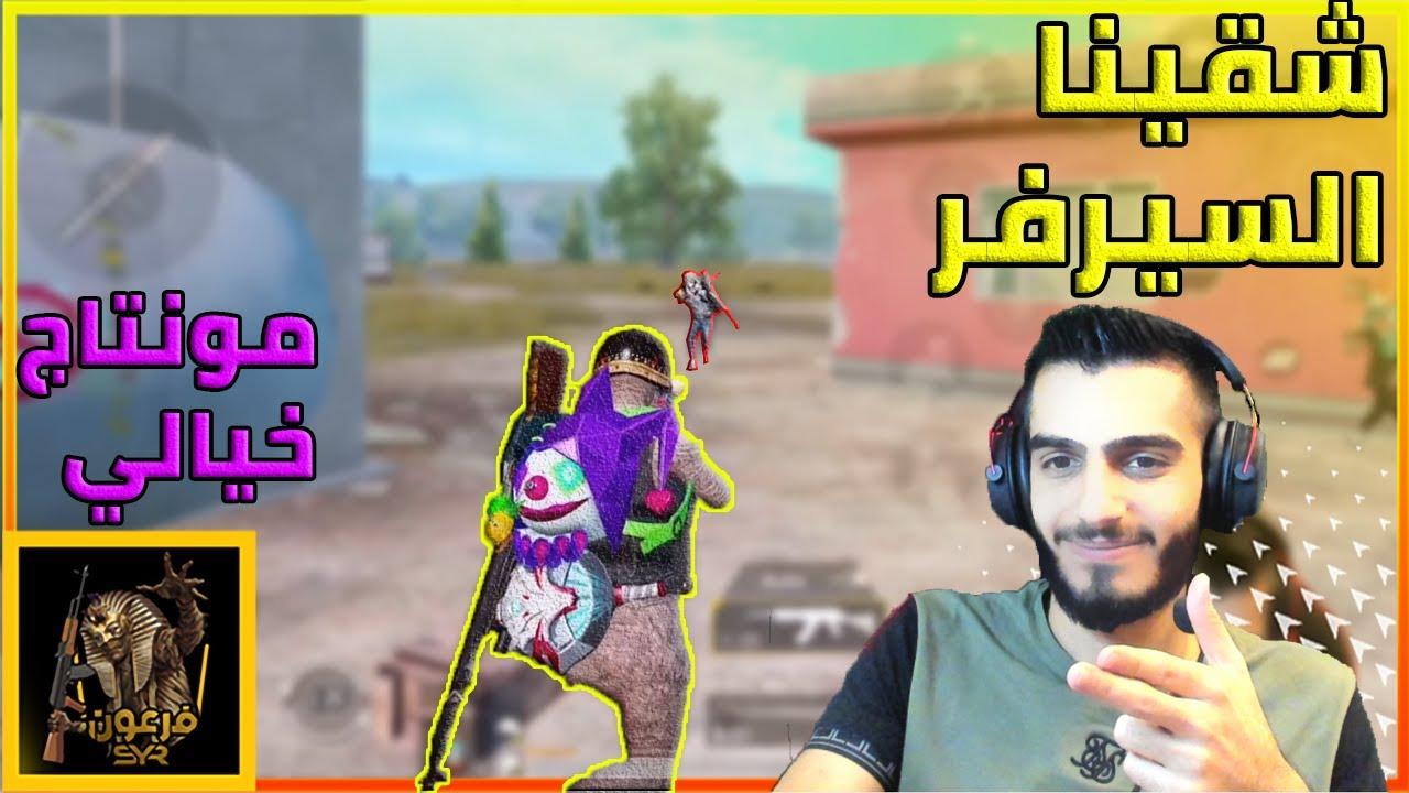 لاول مرة كيم نضيف بدون هكر هذا الموسم والنتيجة ?!! PUBG MOBILE
