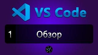 Visual Studio Code обзор редактора, Функции и плагины в VS Code