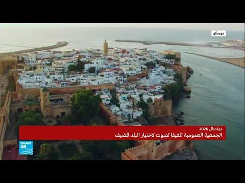 فيلم دعائي قصير عن المغرب لاستضافة كأس العالم في 2026  - 13:25-2018 / 6 / 13