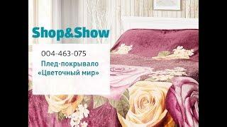 Плед-покрывало «Цветочный мир». Shop & Show (Дом)