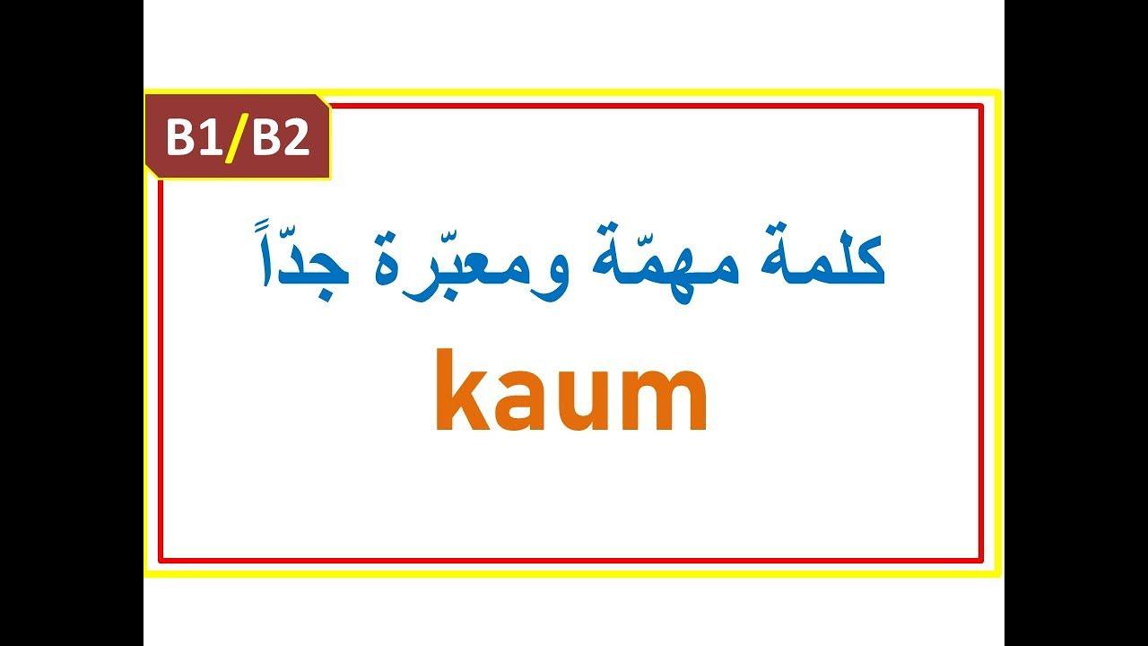 Download |B1/B2| كلمة جميلة ومهمة kaum