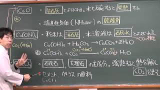 【化学】無機化学⑪(2of3)~アルカリ土類金属元素の性質(中編)~