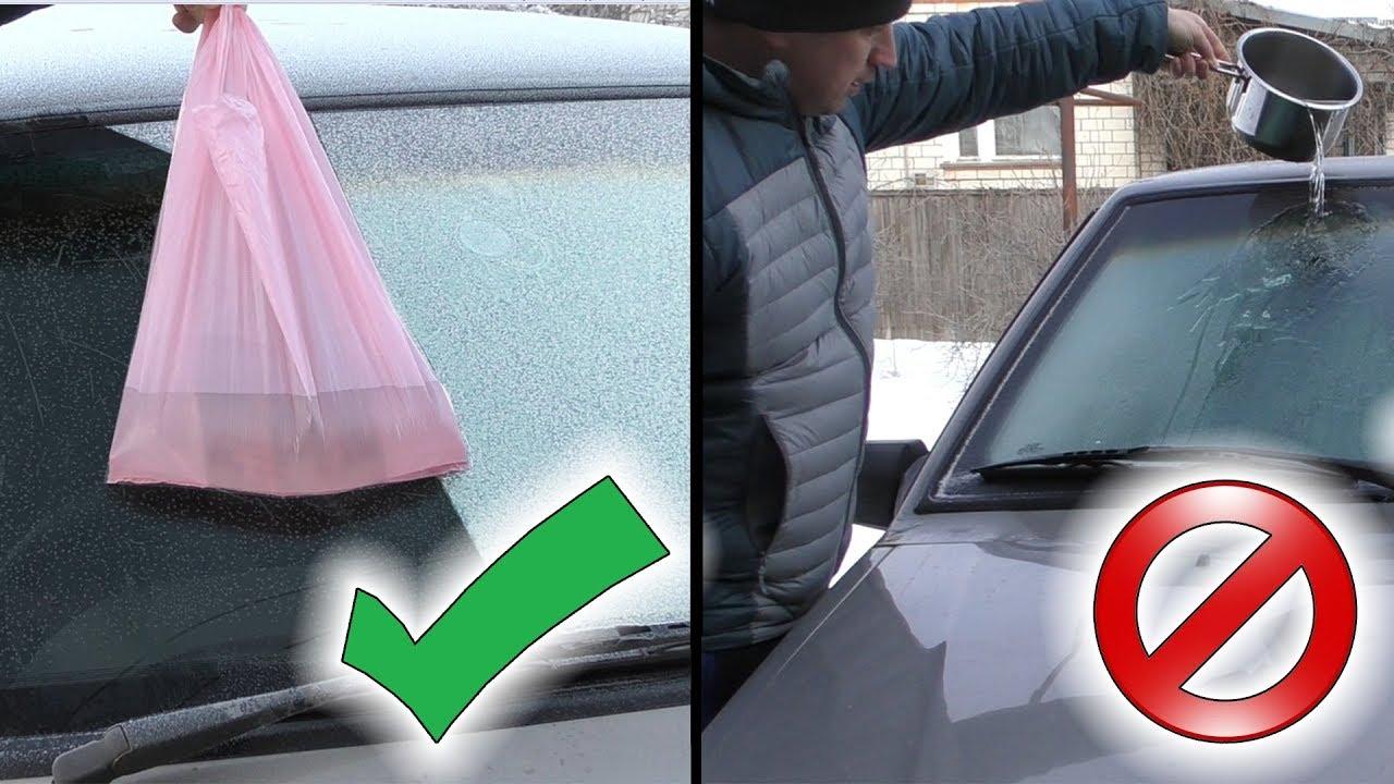 Зимние лайфхаки для автомобилей. Проверка лайфхаков