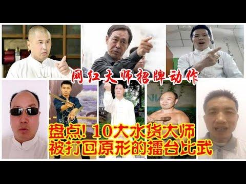 【江湖揭秘】中国十大网红传武大师,马保国仅排名第二,第一至今无败绩。陈师行有望近期上榜。