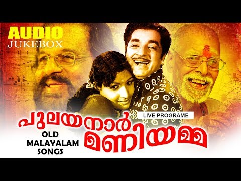 pulayanar maniyamma super hit malayalam movie songs old malayalam songs audio jukebox malayalam kavithakal kerala poet poems songs music lyrics writers old new super hit best top   malayalam kavithakal kerala poet poems songs music lyrics writers old new super hit best top