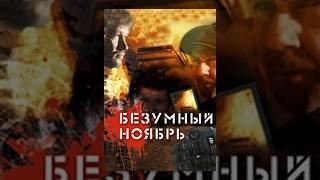 Безумный Ноябрь. Фильм. 1 Серия. StarMedia. Детектив