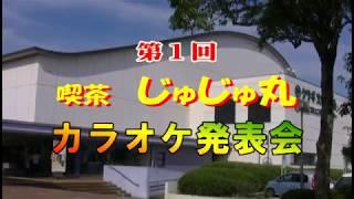 平成29年8月20日 三重県松阪市コミュニティー文化センターにて「喫茶・...