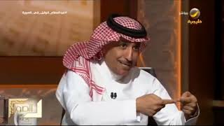 د. عبدالسلام الوايل: الناس سوف تتقبل