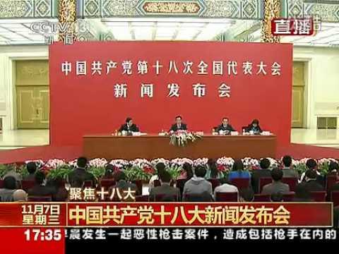 【中國禁聞2012年】十八大前後查處薄熙來,劉志軍錶明中共反腐決心