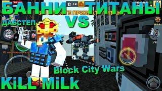 Скачать Игру Блок Сити Варс На Компьютер - фото 7