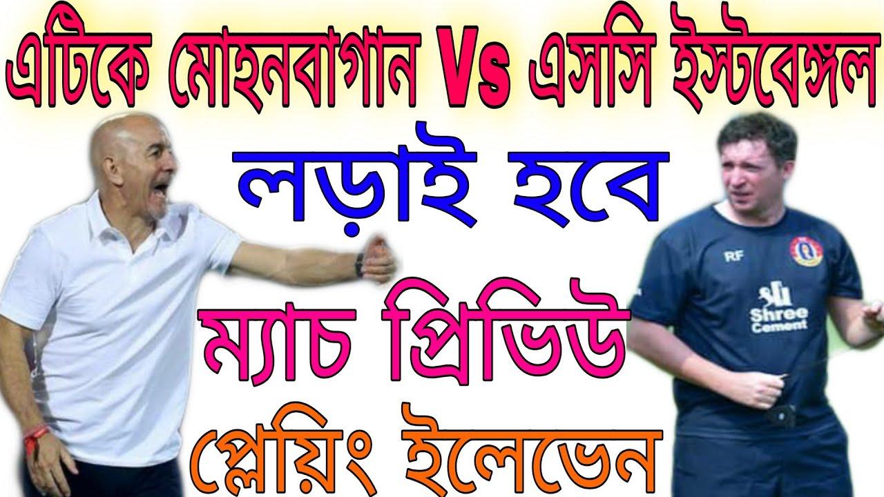 Hero ISL 2020-21: ATK Mohun Bagan Vs SC East Bengal Playing XI and Match Predictions || Go Sport