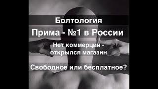 Болтология. Прима - колонна номер 1 в России!!! О коммерции. Свободные технологии или бесплатные?