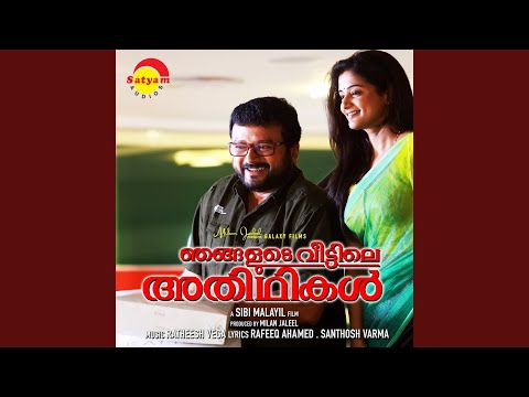 Maaye Maaye Song Lyrics - Njangalude Veettile Adhithikal Malayalam Movie Songs Lyrics