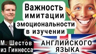 Михаил Шестов рассказывает о важности имитации и эмоциональности в изучении английского языка