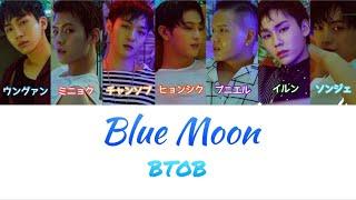 【リ】BTOB - Bule Moon (かなるび/パート分け/日本語字幕)