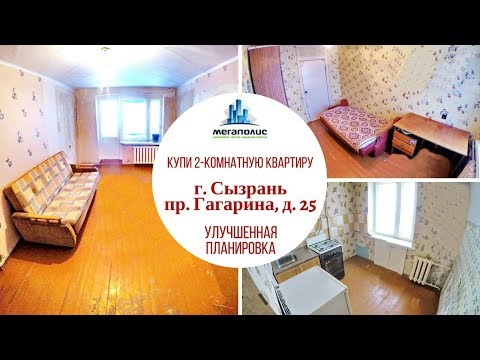 Купить 2-комнатную квартиру || г. Сызрань, пр. Гагарина, д. 25 || Недвижимость Тольятти