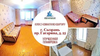 Купить 2-комнатную квартиру    г. Сызрань, пр. Гагарина, д. 25    Недвижимость Тольятти
