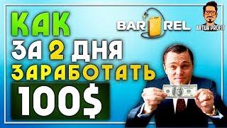 Как за пару дней заработать в интернете 100$ ? / Barrel.compan - заработок на инвестициях 2018