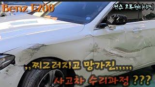 #사고차판금도색 #외형수리복원, Benz E200.찌그…