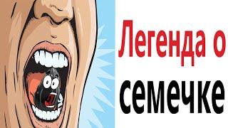 Приколы! ЛЕГЕНДА О СЕМЕЧКЕ – МЕМЫ - АНИМАЦИЯ!!! Смешные видео от Доми шоу!
