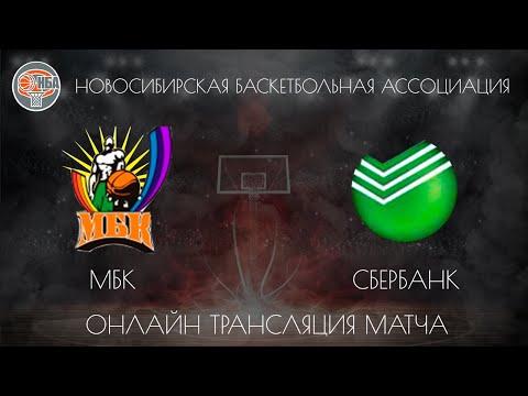 01.12.2018. НБА. МБК - Сбербанк.