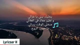 Saad Lamjarred - YKHALIK LILI karoke with lyrics