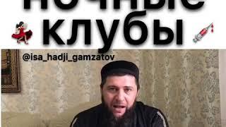 Про ночные Клубы. Иса - Хаджи Гамзатов